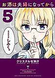 お酒は夫婦になってから(5) (ビッグコミックス)