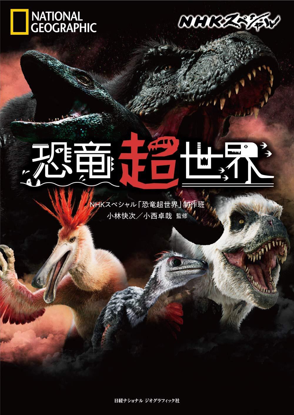 世界 再 放送 恐竜 超