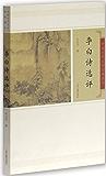 李白诗选评 (中国古代文史经典读本)