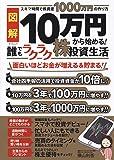 10万円から始める! 誰でもラクラク株投資生活 (タツミムック)