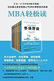 MBA轻松读:市场营销+经营战略+逻辑思维+组织管理+管理会计+金融学(套装共6册)