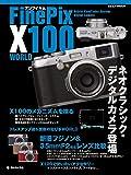 フジフイルムFinePix X100 WORLD―ネオクラシック・デジタルカメラ登場 (日本カメラMOOK)