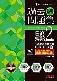 合格するための過去問題集 日商簿記2級 '16年11月検定対策 (よくわかる簿記シリーズ)