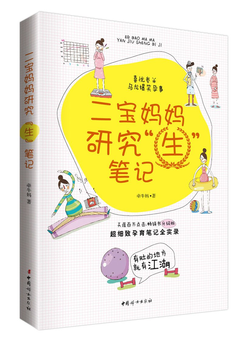 Download 二宝妈妈研究生笔记 pdf