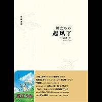 起风了(宫崎骏收山之作原著小说) (Japanese Edition)