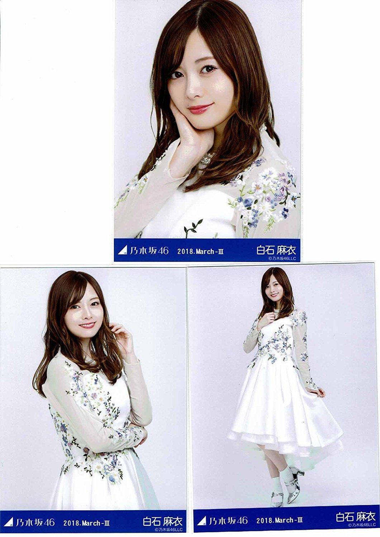 乃木坂46 ドーム衣装5 会場限定ランダム生写真 3種コンプ 白石麻衣   B07BNK4F2Y