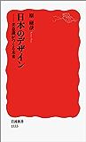 日本のデザイン-美意識がつくる未来 (岩波新書)