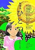 叙情派ひとつ2010: 一般公募マンガ同人誌 (叙情派ひとつコミック)