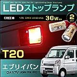 LED テール&ストップランプ エブリイ バン EVERY DA17V 系 エブリィ えぶりい T20 ダブル球 CREE LED