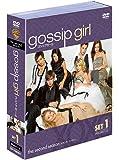 gossip girl / ゴシップガール 〈セカンド・シーズン〉セット1 [DVD]