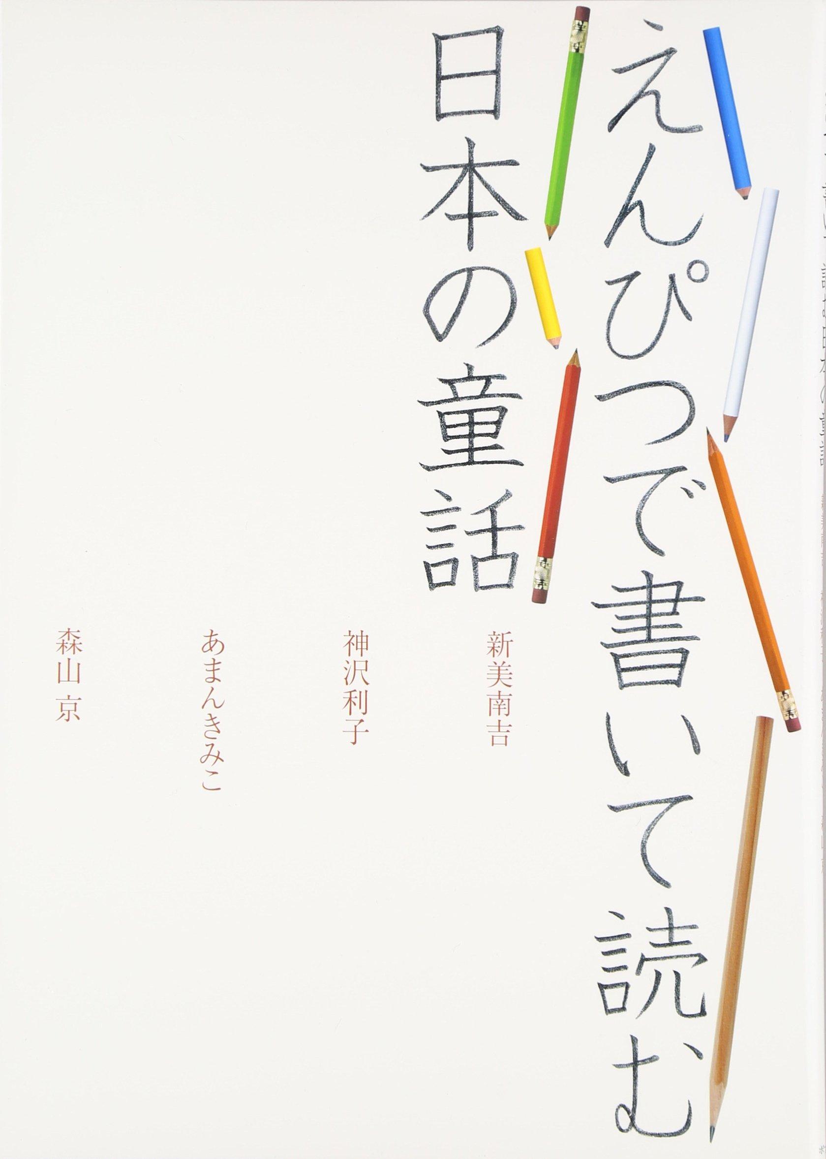 Enpitsu de kaite yomu nihon no dōwa : niimi nankichi kanzawa toshiko aman kimiko moriyama miyako PDF