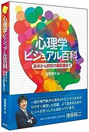 心理学ビジュアル百科:基本から研究の最前線までの書影