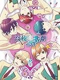 『スタミュ』第6巻 (Blu-ray初回限定版)