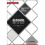 组织困境:领导力、文化、组织设计