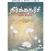 The Prophet (Tamil)