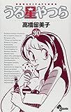 うる星やつら 30 (少年サンデーコミックス)