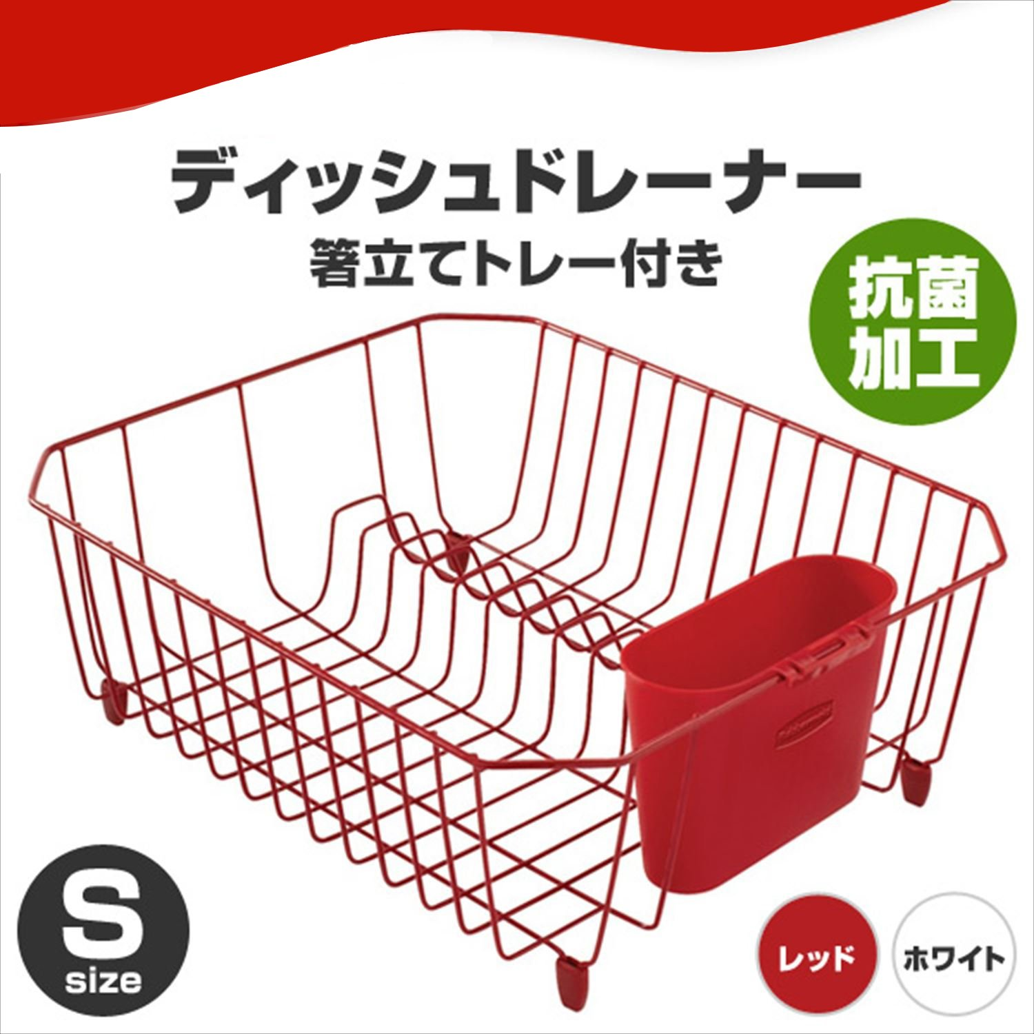 rubbermaid antimicrobial dish drainer small red