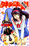 タキシード銀(2)【期間限定 無料お試し版】 (少年サンデーコミックス)