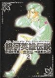 銀河英雄伝説 2―愛蔵版 (アニメージュコミックス)