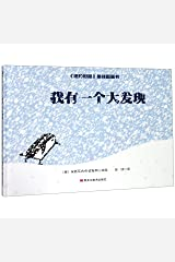 A Penguin Story (Chinese Edition) Hardcover