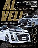 新型アルファード&ヴェルファイア スタイルアップ&チューニング完全ガイド vol.3 (CARTOPMOOK)