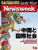 Newsweek (ニューズウィーク日本版) 2016年 7/26 号 [中国と国際社会]