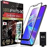 【 ZenFone Max (M2) ガラスフィルム ~ 湾曲まで覆える 2.5D 全面保護 (黒縁) 】 ZB633KL ガラスフィルム フィルム 約3倍の強度(日本製) 最高硬度10H 6.5時間コーティング OVER's ガラスザムライ (らくらくクリップ付き)