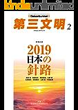 第三文明2019年2月号 [雑誌]