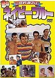 グローイング・アップ6 恋のネイビーブルー [DVD]