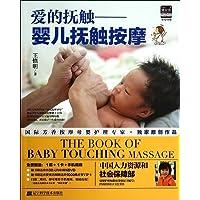 爱的抚触:婴儿抚触按摩