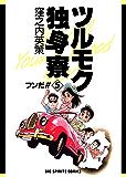 ツルモク独身寮(5) (ビッグコミックス)