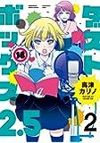 ダストボックス2.5(2) (ヤングガンガンコミックス)