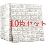 3Dレンガ調DIY立体壁紙 60*60cm(10枚セット ホワイト) 厚手加工! 噪音防止 断熱 防水 ウォールステッカー 自己粘着 はがせる