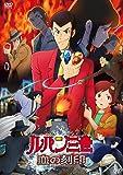 ルパン三世 血の刻印 永遠のmermaid [DVD]