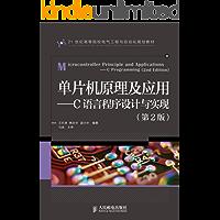 单片机原理及应用——C语言程序设计与实现(第2版) (21世纪高等院校电气工程与自动化规划教材)