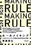ルールメイキング: ナイトタイムエコノミーで実践した社会を変える方法論