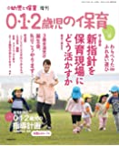 0・1・2歳児の保育2018春 2018年 02 月号 [雑誌]: 新幼児と保育 増刊