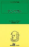 シェイクスピア全集 テンペスト (白水Uブックス)