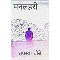 मनलहरी: Manlahri (Hindi Edition)