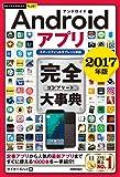 今すぐ使えるかんたんPLUS+ Androidアプリ 完全大事典 2017年版 [スマートフォン&タブレット対応]