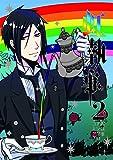 黒執事アンソロジーコミック 虹執事 2 (Gファンタジーコミックス)