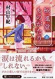 桜風堂ものがたり(下) (PHP文芸文庫)