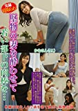 実録 寝取られ 堅物の妻を酔わせて 若い部下の肉棒を…かなさん(41) [DVD]