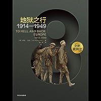 企鹅欧洲史8·地狱之行:1914-1949(两次空前大战,欧洲撼动世界的苦难与重生)