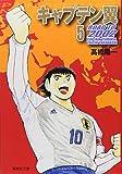 キャプテン翼 2002 5 (集英社文庫―コミック版)