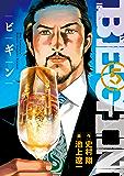 BEGIN(5) (ビッグコミックス)
