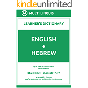 English-Hebrew (the Theme-Arranged Learner's Dictionary, Steps 1 - 2)