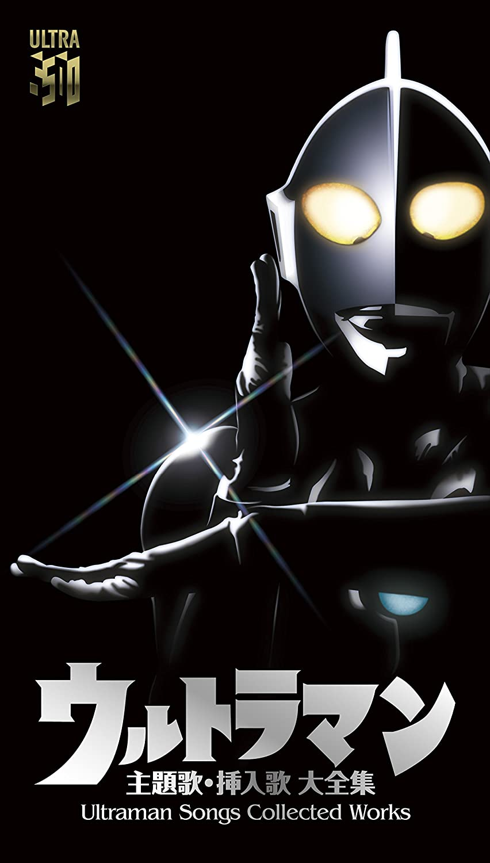 ウルトラマン 主題歌挿入歌 大全集 Ultraman Songs Collected Works B01MROXPOJ