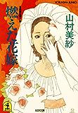 燃えた花嫁 名探偵キャサリン (光文社文庫)