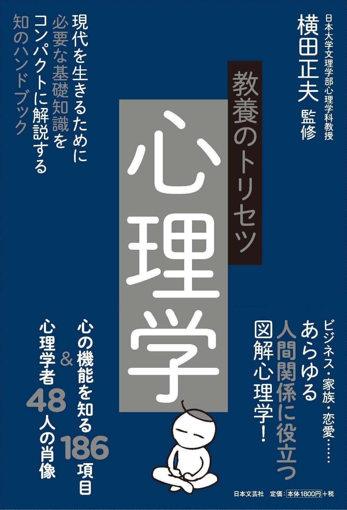 教養のトリセツ 心理学 | 横田 ...